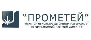 ФГУП ЦНИИМ КМ «Прометей», г. Санкт-Петербург