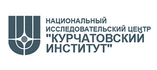 Курчатовский научный Центр, г. Москва