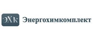 ООО «Энергохимкомплект», г. Челябинск